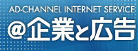 AD-CHANNEL INTERNET SERVICE @企業と広告